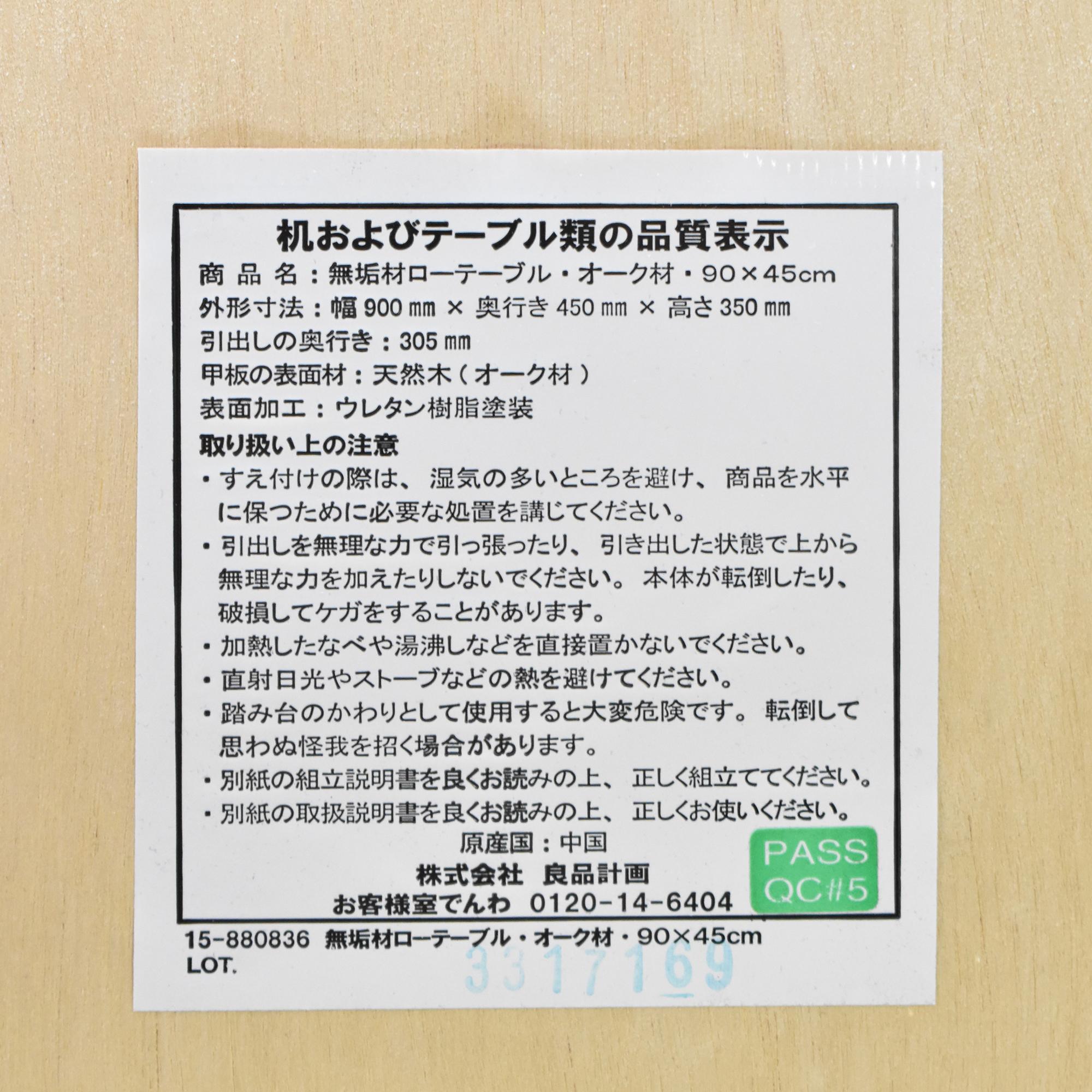 buy Muji Muji Low Coffee Table online
