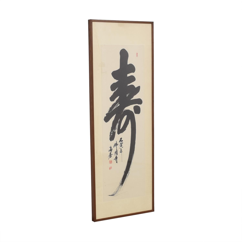 Framed Zen Calligraphy Long Life dimensions