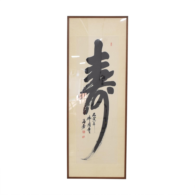 Framed Zen Calligraphy Long Life coupon