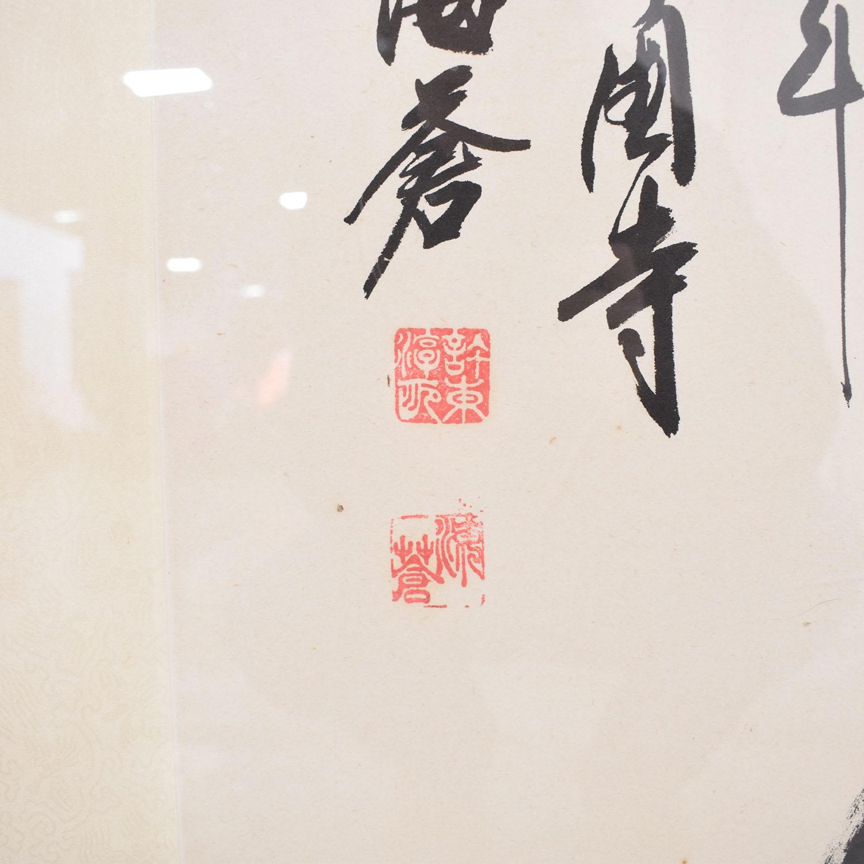 Framed Zen Calligraphy Long Life for sale